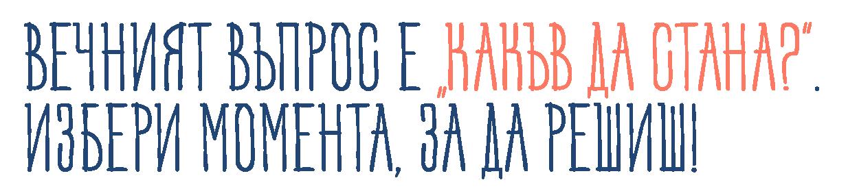 kakyv da stana-01